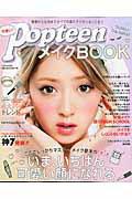 【楽天ブックスならいつでも送料無料】可愛い!PopteenメイクBOOK