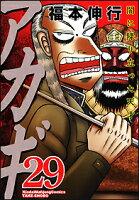 アカギ 第29巻 (彼我の闘牌)