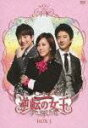 【送料無料】逆転の女王 DVD-BOX1 完全版 [ チョン・ジュノ ]