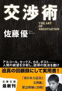 【送料無料】交渉術