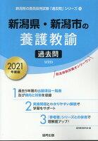 新潟県・新潟市の養護教諭過去問(2021年度版)