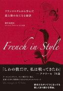【ポイント5倍】<br />French in Style