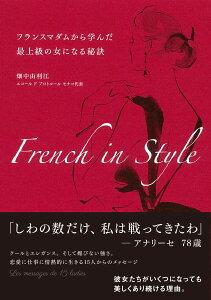 【楽天ブックスならいつでも送料無料】French in Style [ 畑中由利江 ]
