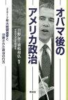 オバマ後のアメリカ政治 2012年大統領選挙と分断された政治の行方 [ 吉野孝 ]