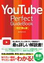 YouTube Perfect Guidebook改訂第4版 基本操作から活用ワザまで知りたいことが全部……
