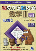 初めから始める数学3Part1 改訂8