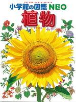 小学館の図鑑NEO 植物