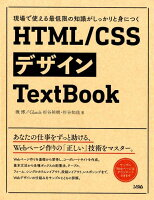 HTML/CSSデザインTextBook
