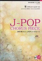 EME-C3118 合唱J-POP 混声3部合唱/ピアノ伴奏 蛍(サザンオールスターズ)