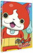 妖怪ウォッチ 特選ストーリー集 赤猫ノ巻3