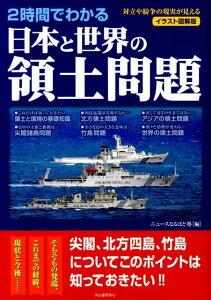 【送料無料】2時間でわかる日本と世界の領土問題 [ ニュースなるほど塾 ]