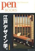 江戸デザイン学。