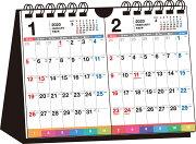 2020年 シンプル卓上2ヵ月インデックスカレンダー[B6ヨコ]