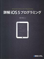 【送料無料】詳解iOS5プログラミング