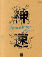 9784048662031 - 2021年Adobe Photoshopの勉強に役立つ書籍・本
