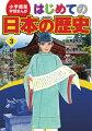 小学館版 学習まんが はじめての日本の歴史 3