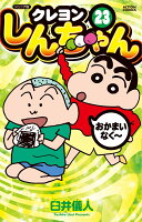 ジュニア版 クレヨンしんちゃん 23巻