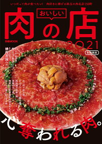 おいしい肉の店首都圏版(2021)