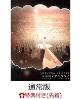 【先着特典】ココロノセンリツ 〜feel a heartbeat〜 Vol.1.5 LIVE DVD(通常版)(ココロノート付き)