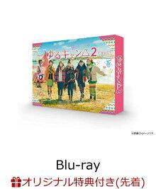 【楽天ブックス限定先着特典+先着特典】ゆるキャン△2 Blu-ray BOX【Blu-ray】(スクラップブッキング風A3ポスター+特製アクリルスタンド)