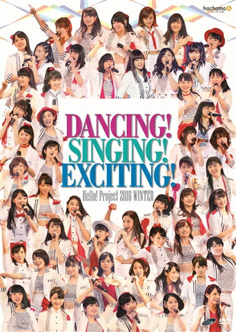 Hello! Project 2016 WINTER〜DANCING ! SINGING ! EXCITING !〜画像