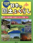 立体地図で見る日本の国土とくらし(3) 低い土地や寒い土地のくらしと平野・川 [ 国土社 ]