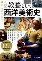 教養としての西洋美術史