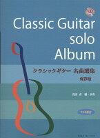 クラシックギター名曲選集保存版