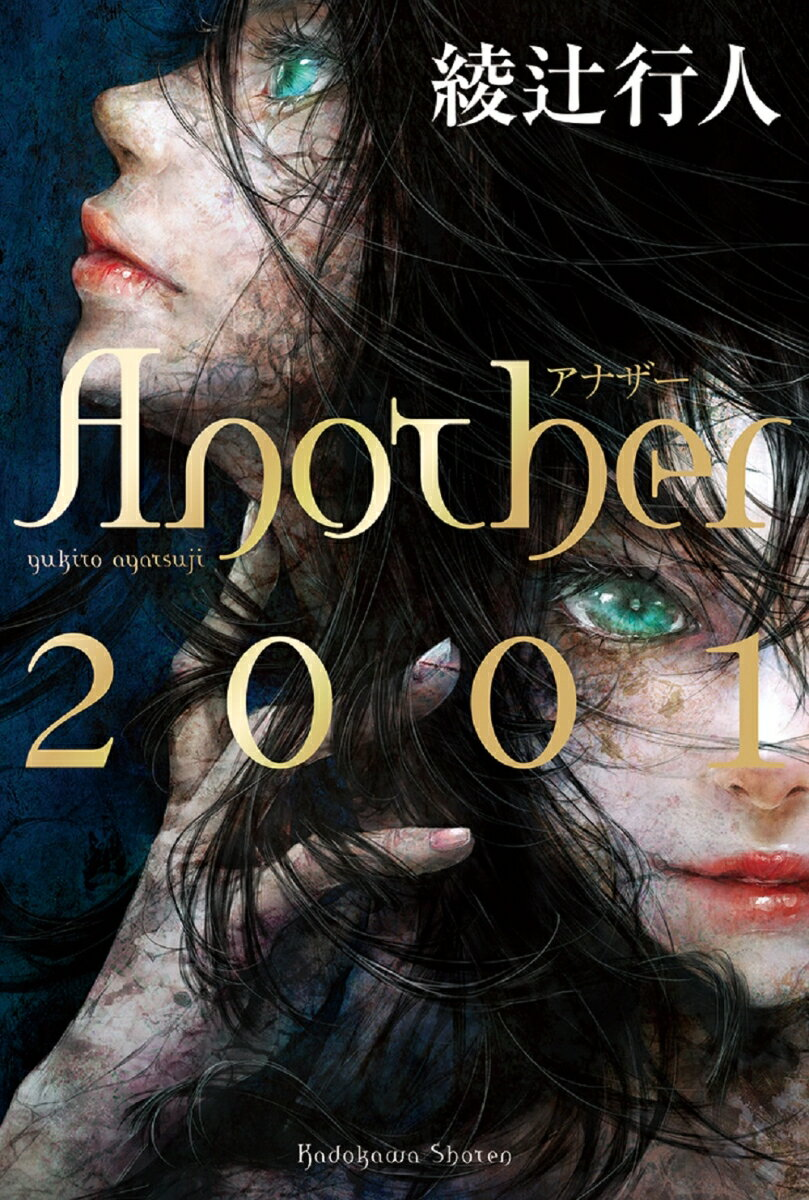 Another 2001(1)画像