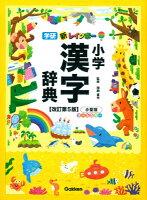 新レインボー小学漢字辞典改訂第5版 小型版 オールカラー