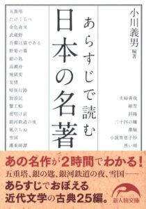 あらすじで読む日本の名著 [ 小川義男 ]