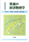 株価の経済物理学 [ 増川純一 ]