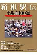 【楽天ブックスならいつでも送料無料】箱根駅伝名場面100選