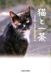 【送料無料】猫と一茶 [ 一茶記念館 ]