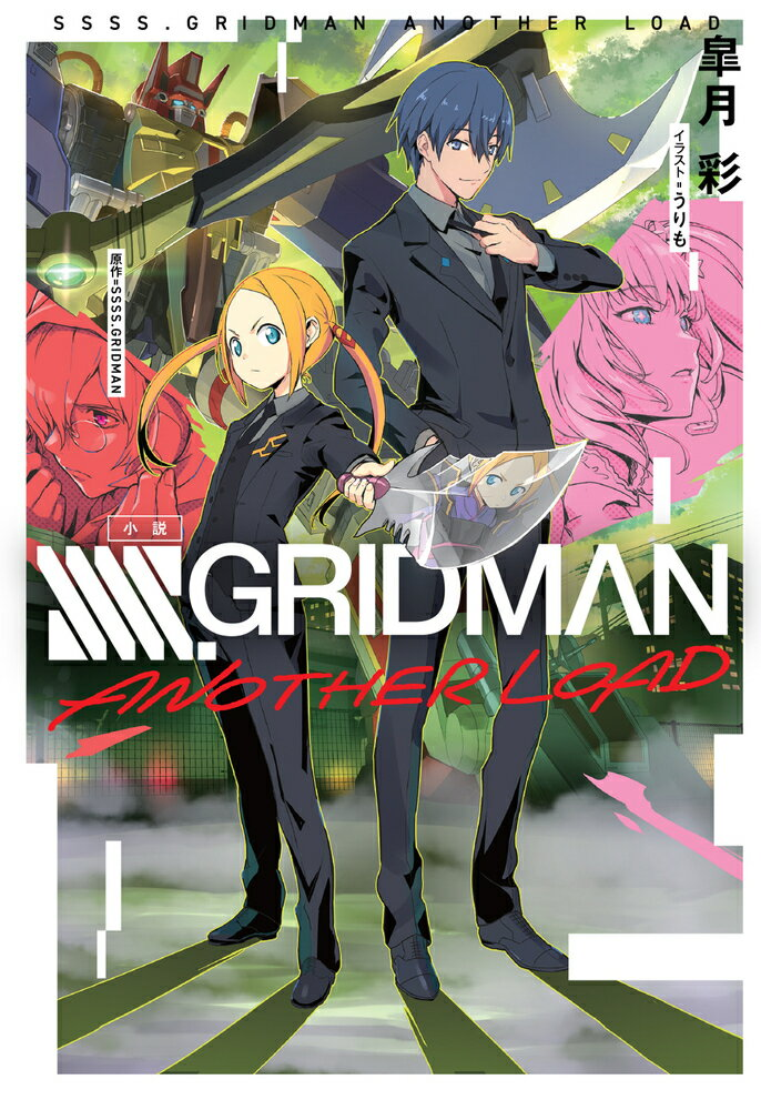 小説 SSSS.GRIDMAN ANOTHER LOAD画像