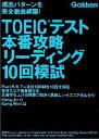 【楽天ブックスならいつでも送料無料】TOEICテスト本番攻略リーディング10回模試 [ Kang Jin O ]