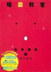 【送料無料】暗殺教室 7 アニメDVD同梱版 [ 松井優征 ]