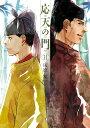 応天の門 11 (バンチコミックス) [ 灰原 薬 ]