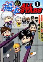 福本all stars 1 公式越境伝