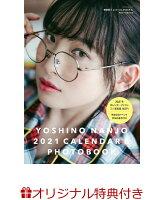 【楽天ブックス限定特典】南條愛乃 2021 CALENDAR & PHOTOBOOK(B2ポスター)