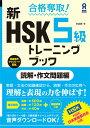 合格奪取!新HSK5級トレーニングブック 読解・作文問題編 [ 李貞愛 ]