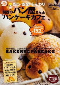 【送料無料】関西のパン屋さん&パンケーキカフェ