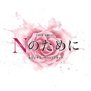 【楽天ブックスならいつでも送料無料】TBS系 金曜ドラマ Nのために オリジナル・サウンドトラッ...