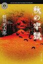 秋の牢獄 (角川ホラー文庫) [ 恒川 光太郎 ]
