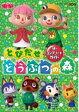 とびだせどうぶつの森ザ・コンプリートガイド NINTENDO 3DS