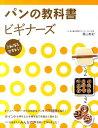 【送料無料】パンの教科書ビギナ-ズ [ 栗山有紀 ]