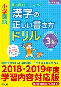 小学国語 漢字の正しい書き方ドリル 3年 新装