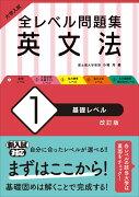 大学入試 全レベル問題集 英文法 1 基礎レベル