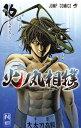 火ノ丸相撲 16 (ジャンプコミックス) [ 川田 ]