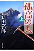 【送料無料】孤高の人(上巻)71刷改版 [ 新田次郎 ]